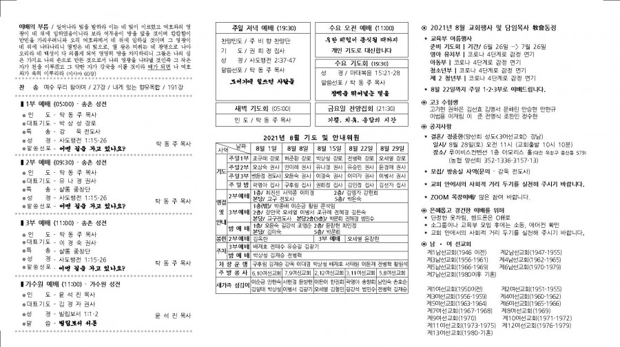 대전샬롬교회 / 교회소식